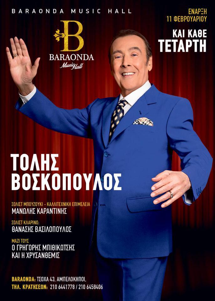 Ο Τόλης Βοσκόπουλος, επιστρέφει στο Baraonda Music Hall!