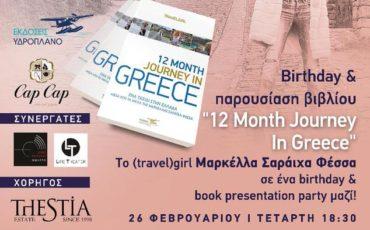 Το Birthday(travel)girl γιορτάζει τα γενέθλιά του με την παρουσίαση του βιβλίου του 12 Month Journey In Greece!