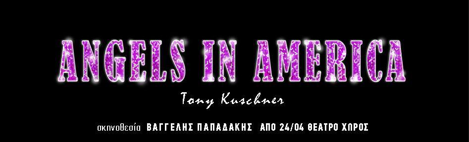 AngelsinAmerica τουTonyKuschnerστοθέατρο Χώρος