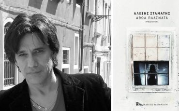Αθώα Πλάσματα: Παρουσίαση του βιβλίου του Αλέξη Σταμάτη στον ΙΑΝΟ
