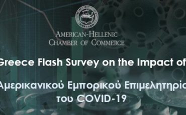 Ελληνο-Αμερικανικό Εμπορικό Επιμελητήριο: Αποτελέσματα έρευνας για τον κορωνοϊό και τις επιπτώσεις στην οικονομία