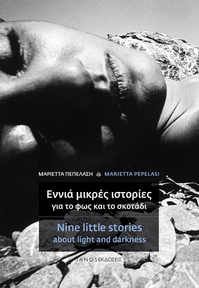 Εννιά µικρές ιστορίες για το φως και το σκοτάδι της Μαριέττας Πεπελάση από τις Εκδόσεις Ιανός