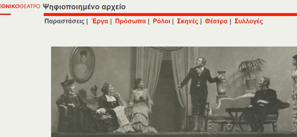 Εθνικό Θέατρο: Ελεύθερη πρόσβαση στο αρχείο με θρυλικές παραστάσεις