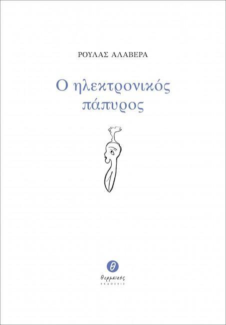 Ο ηλεκτρονικός πάπυρος: Η νέα ποιητική συλλογή της Ρούλας Αλαβέρα από τις Εκδόσεις Θερμαϊκός