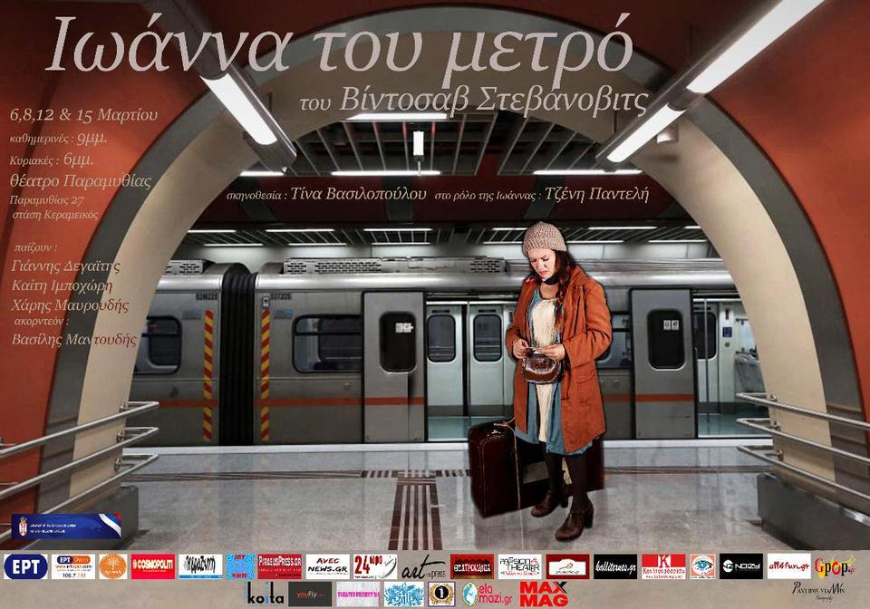 Η Ιωάννα του Μετρό του πολυβραβευμένου Βίντοσαβ Στεβάνοβιτς έρχεται στην Αθήνα