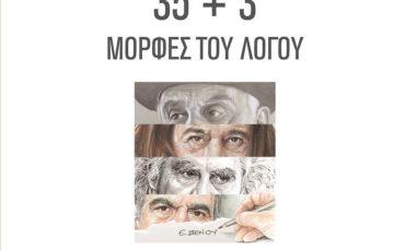 Έφη Ξένου: 35+3 Μορφές του Λόγου-Κυκλοφορεί από τις Εκδόσεις Ιανός
