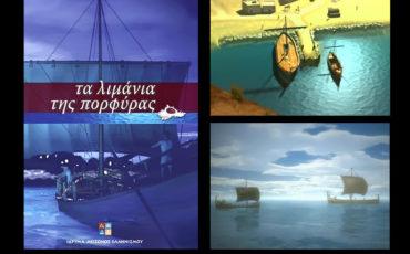 Το Ίδρυμα Μείζονος Ελληνισμού προσφέρει ποιοτική ψυχαγωγία, με δωρεάν online παρακολούθηση των κινηματογραφικών του παραγωγών