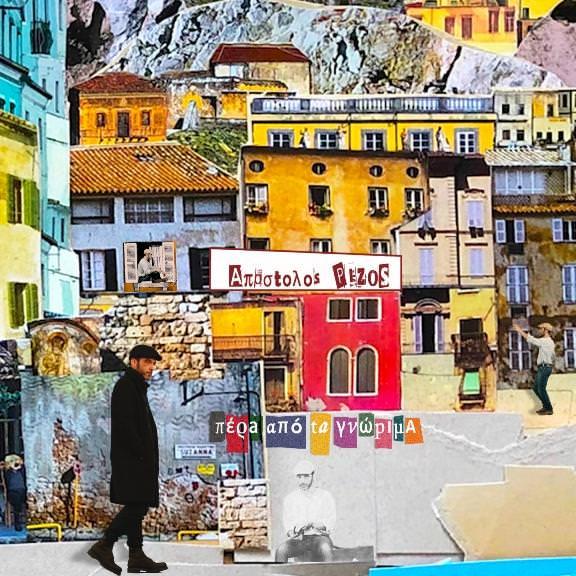 """""""Πέρα από τα γνώριμα"""": Νέο τραγούδι από τον Απόστολο Ρίζο"""