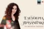Νέα επιτυχία: Ελευθερία Αρβανιτάκη – «Κι Εγώ Που Έλεγα»