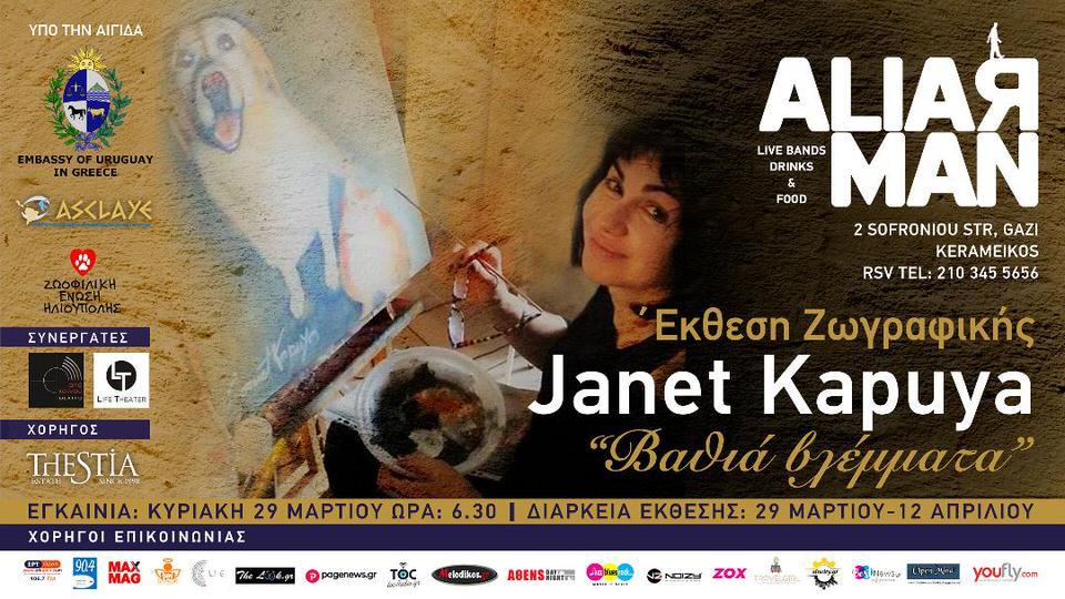 """""""Βαθιά Βλέμματα"""": Η έκθεση ζωγραφικής της Janet Kapuya στο A Liar Man"""