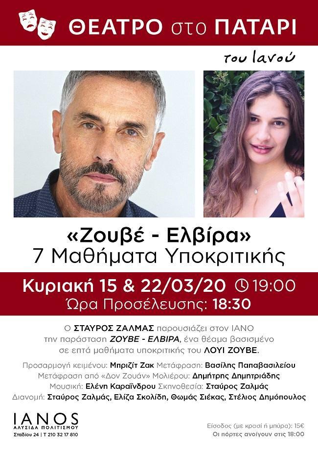 Ζουβέ -Ελβίρα: Θεατρική παράσταση με τον Σταύρο Ζαλμά στον ΙΑΝΟ της Αθήνας