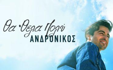 Ανδρόνικος – «Θα 'Θελα Πολύ» | Νέο Τραγούδι