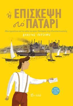 Η επίσκεψη στο πατάρι, Μια περιπέτεια από τα νιάτα του αγίου Νεκταρίου στην Κωνσταντινούπολη