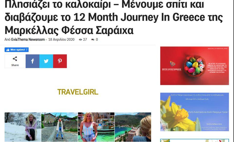 Πλησιάζει το καλοκαίρι: Μένουμε σπίτι και διαβάζουμε το 12 Month Journey In Greece της Μαρκέλλας Φέσσα Σαράιχα