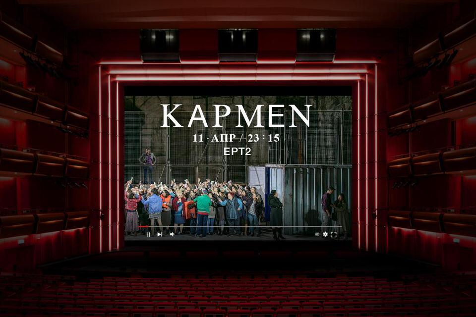 Δωρεάν μεταδόσεις παραστάσεων της Εθνικής Λυρικής Σκηνής από την ΕΡΤ και το www.nationalopera.gr