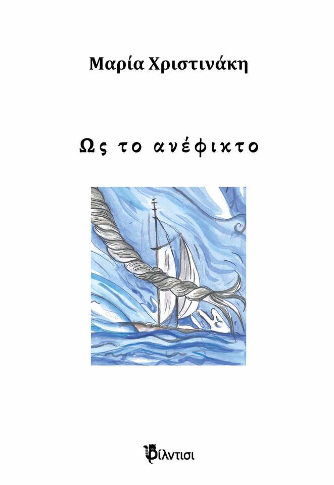 """""""Ως το ανέφικτο"""" της Μαρίας Χριστινάκη: Κυκλοφορεί από τις εκδόσεις Φίλντισι"""