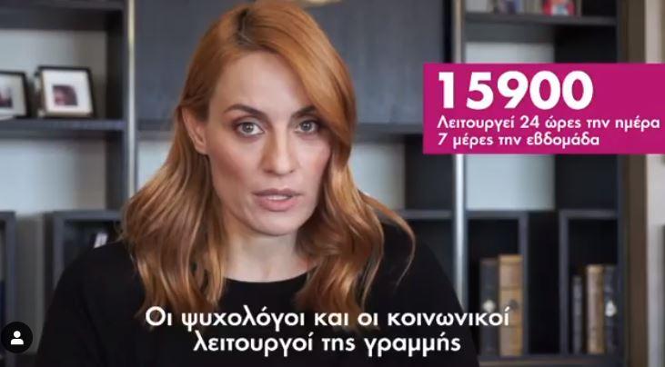 """""""Μένουμε σπίτι, δεν σημαίνει υπομένουμε τη βία""""-Το μήνυμα της Ελεονώρας Μελέτη για τις κακοποιημένες γυναίκες"""