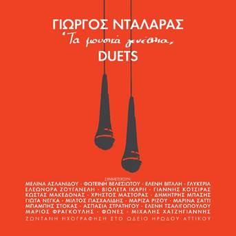 Γιώργος Νταλάρας-Τα μουσικά γενέθλια: Κυκλοφορεί νέο διπλό live album