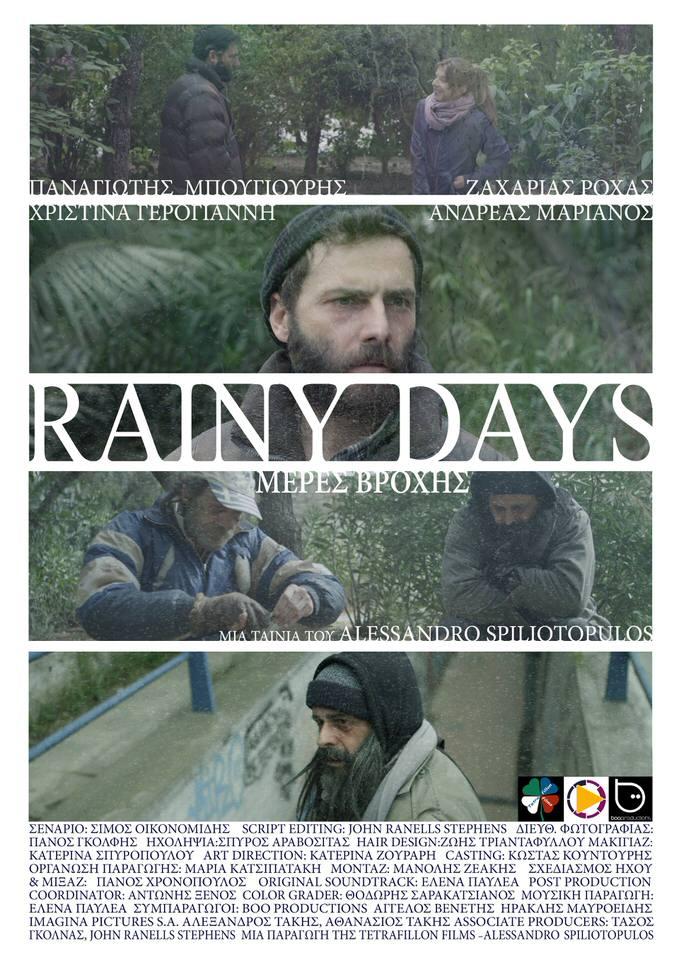 """Η ξεχωριστή ταινία """"RAINY DAYS""""-""""ΜΕΡΕΣ ΒΡΟΧΗΣ"""" online ΔΩΡΕΑΝ"""