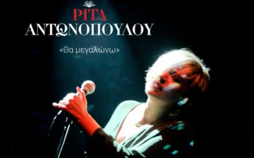 Ρίτα Αντωνοπούλου: «Θα μεγαλώνω»-Το νέο video clip