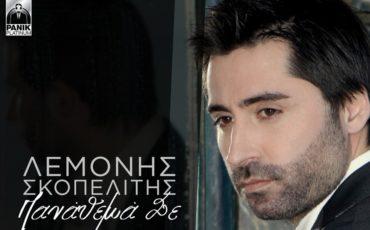 ΟΛεμονής Σκοπελίτηςπαρουσιάζει το νέο του τραγούδι «Πανάθεμά Σε»