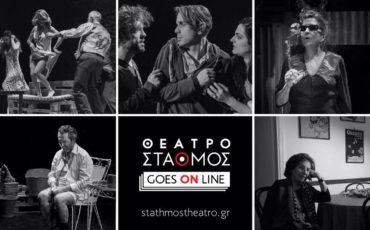 Το θέατρο Σταθμός goes online και τιμά τη μνήμη της 'Αλκης Ζέη ανήμερα την Πρωτομαγιά