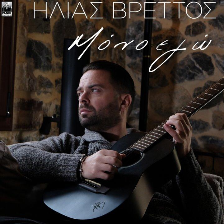 Ηλίας Βρεττός – «Μόνο Εγώ» | Νέο Τραγούδι