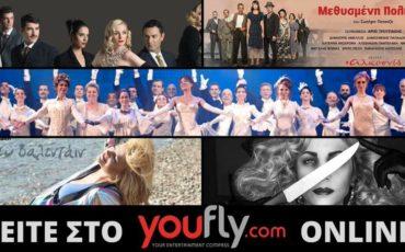 Το Youfly.com και οι Θεατρικές Σκηνές φέρνουν το θέατρο στο σπίτι μας!