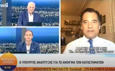 Άδωνις Γεωργιάδης στον Αντ1: Εισήγηση να ανοίξουν νωρίτερα τα καταστήματα εστίασης