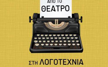"""""""Από το θέατρο στη λογοτεχνία"""" μια αντίστροφη διαδρομή, από την Καταπαctή"""