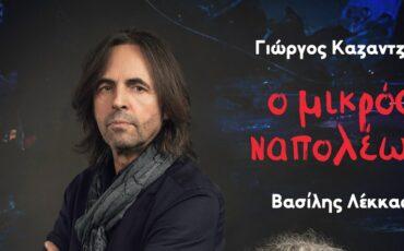 Γιώργος Καζαντζής - Βασίλης Λέκκας: «Ο μικρός Ναπολέων»