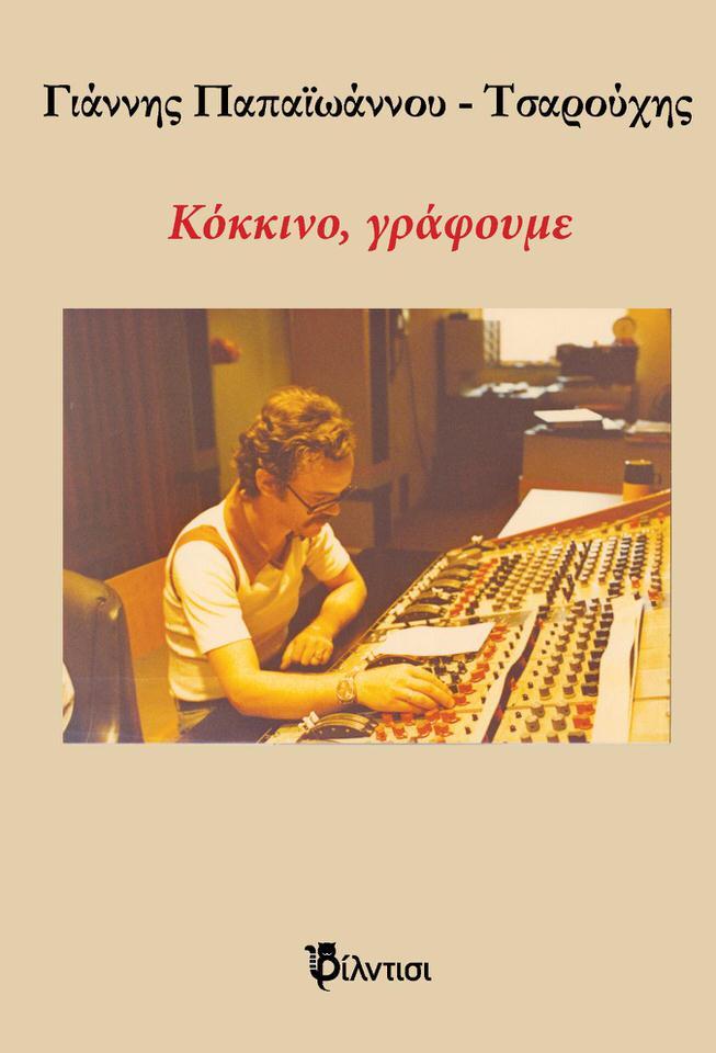 Κόκκινο, γράφουμε του Γιάννη Παπαϊωάννου - Τσαρούχη: Κυκλοφορεί από τις Εκδόσεις Φίλντισι