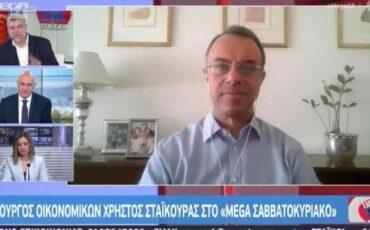 Χρήστος Σταϊκούρας στο Mega: Περίπου 90.000 επιχειρήσεις θα ενισχυθούν με σημαντικά πόσα
