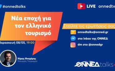ΟΝΝΕΔ Talks #4: Νέα εποχή για τον ελληνικό τουρισμό, καλεσμένος ο Υπουργός Τουρισμού Χάρης Θεοχάρης