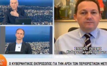 Στέλιος Πέτσας στον ΑΝΤ1: Τι είπε για τις επιχειρήσεις, τα δημοτικά τέλη και το πετρέλαιο θέρμανσης