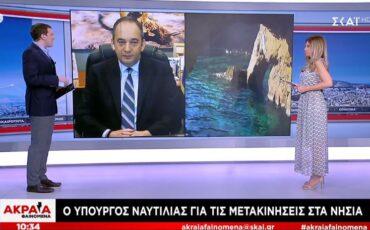 Γιάννης Πλακιωτάκης στον ΣΚΑΙ: Η μετάβαση στα νησιά θα γίνει σε τρεις φάσεις