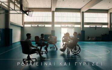 Κυκλοφορία της μικρής μήκους ταινίας του Βαγγέλη Νάκη «Ρόδα είναι και γυρίζει»