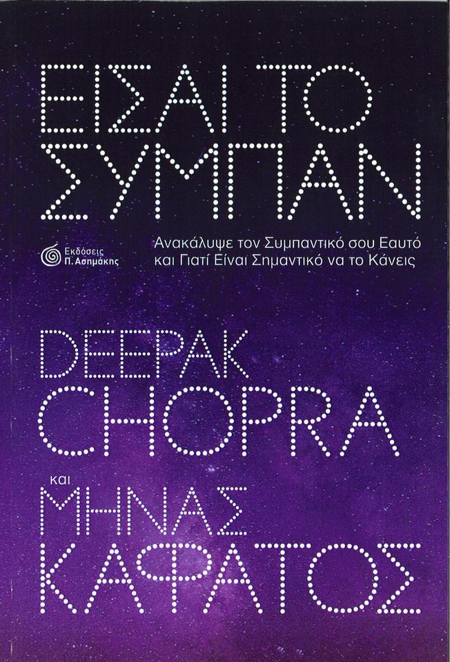 Είσαι το Σύμπαν: Το βιβλίο των Deepak Chopra-Μηνά Καφάτου που αλλάζει την οπτική μας απέναντι στη ζωή