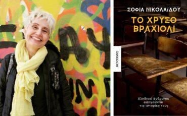 «Το Χρυσό Βραχιόλι»: Η συγγραφέας Σοφία Νικολαΐδου υπογράφει το νέο της βιβλίο στον Ιανό της Θεσσαλονίκης