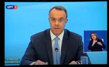 Υπουργείο Οικονομικών: Τα 15 μέτρα στήριξης από Ιούνιο-Οκτώβριο
