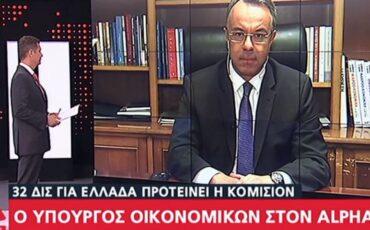 Ο Υπουργός Οικονομικών στον ALPHA με τον Αντώνη Σρόιτερ (video)