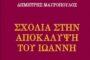 Σχόλια στην Αποκάλυψη του Ιωάννη- Ενα παρεξηγημένο ποιητικό και αισιόδοξο βιβλίο του Δημήτρη Μαυρόπουλου