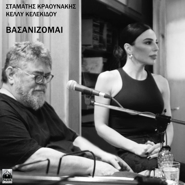 Βασανίζομαι: Το νέο τραγούδι του Σταμάτη Κραουνάκη και της Κέλλυς Κελεκίδου
