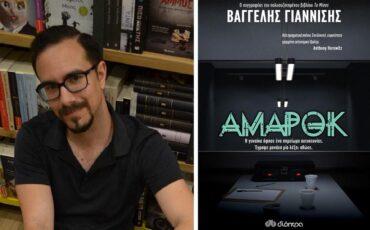 Αμαρόκ: Ο συγγραφέας Βαγγέλης Γιαννίσης υπογράφει το νέο του βιβλίο στον Ιανό