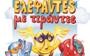 """Ο Γιώργος Λεμπέσης στις 25 Ιουνίου θα κυκλοφορήσει το νέο του βιβλίο με τίτλο """"Ελέφαντες με Τιράντες"""""""