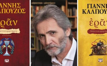 Ἐρᾶν. Βυζαντινά αμαρτήματα: Ο συγγραφέας Γιάννης Καλπούζος παρουσιάζει το μυθιστόρημά του στον Ιανό