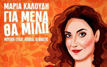 """Νέο τραγούδι: """"Για μένα θα μιλώ"""" από την Μαρία Καλούδη"""