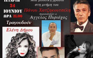 Οι φίλοι του Πάνου Χατζηκουτσέλη τιμούν τη μνήμη του στο Θέατρο Χυτήριο