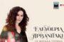 Ελευθερία Αρβανιτάκη-«Κι Εγώ Που Έλεγα» | Νέα Επιτυχία