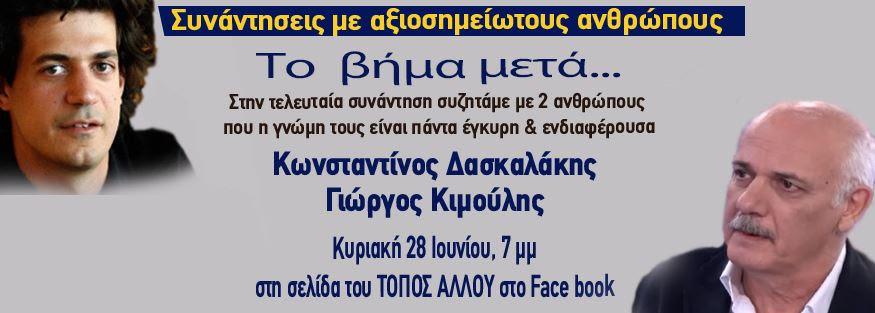 Γ. Κιμούλης και Κ. Δασκαλάκης συνομιλούν με το Νίκο Καμτσή live στη σελίδα του θεάτρου ΤΟΠΟΣ ΑΛΛΟύ